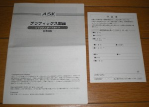 日本語マニュアルと保証書