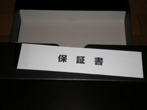 内箱 - 保証書