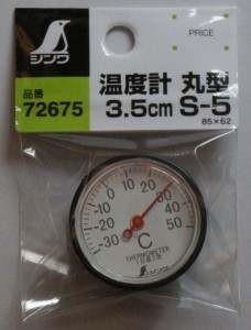 シンワの温度計 丸型 3.5cm S-5 パッケージの表