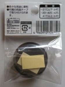 シンワの温度計 丸型 3.5cm S-5 パッケージの裏