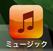 iOS5.1.1 ミュージックアイコン