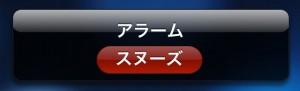 iOS5.1.1 アラームのスヌーズボタン
