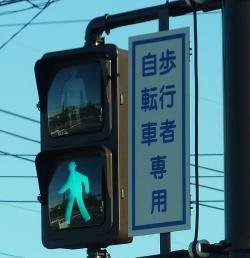 信号機 - 歩行者・自転車専用